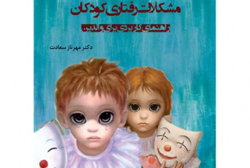 کتاب «مشکلات رفتاری کودکان» منتشر شد