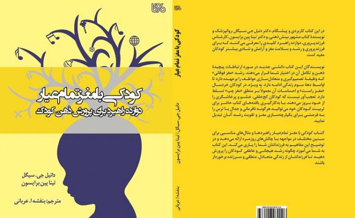 رونمایی و کارگاه تخصصی کتاب «کودکی با مغز تمامعیار: دوازده راهبرد برای پرورش ذهن کودک»