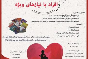 نشست تخصصی «جامعه و افراد با نیازهای ویژه» همراه با رونمایی از ده عنوان کتاب کودک و نوجوان با محوریت کودکان با نیازهای ویژه